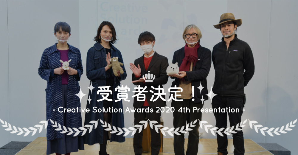 Creative Solution Awards -2020 4th Presentation- 受賞者決定!