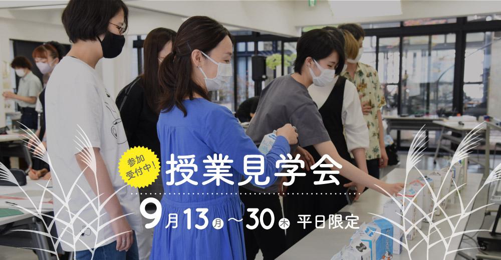 毎週開催 授業見学会 参加 受付中 平日 15:00 - 16:00