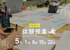 HP_2021_5月_小_固定_体験授業