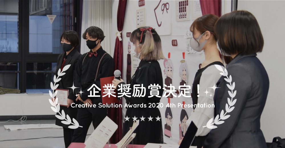 Creative Solution Awards -2020 4th Presentation- 企業奨励賞決定!