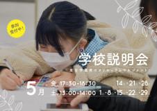 HP_2021_5月_小_固定_学校説明会