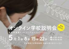 HP_2021_5月_小_固定_オンライン学校説明会