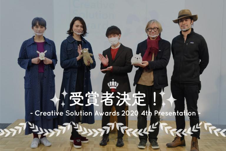 HP_2020_1月_小_固定_4th受賞者決定
