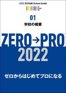 2022_zerobook1