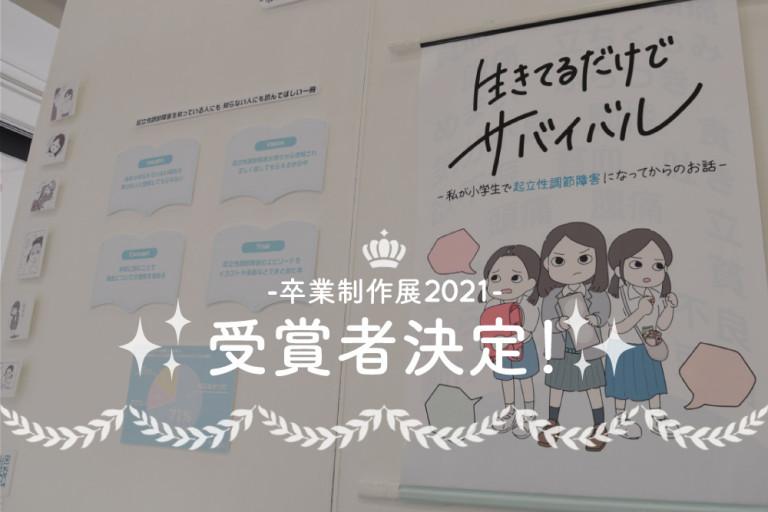 HP_2020_3月_小_固定_卒制2021受賞者決定