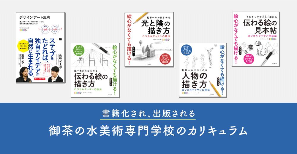 書籍化され、出版される御茶の水美術専門学校のカリキュラム