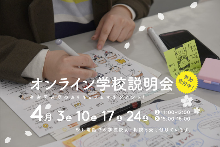 HP_2021_4月_小_固定_オンライン学校説明会