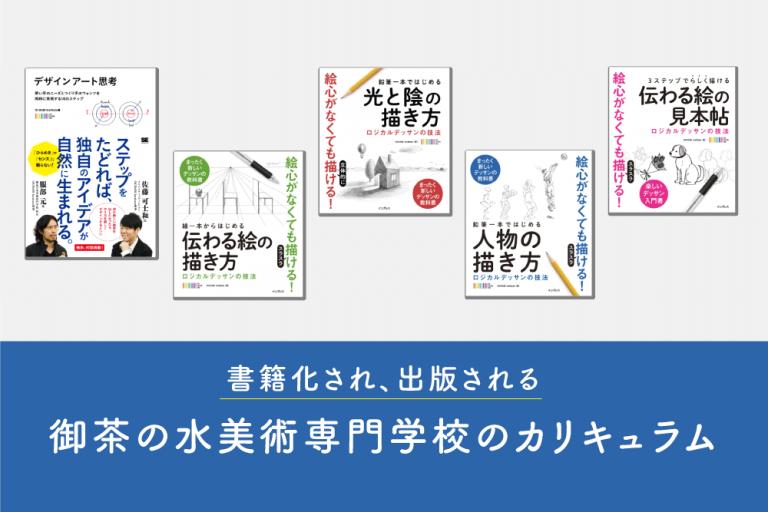 OCHABI書籍バナー_小_固定