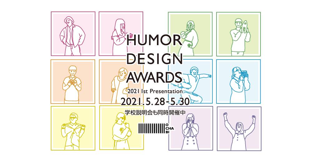 産学連携授業成果発表会 HUMOR DESIGN AWARDS -2021 1st Presentation- 5/28 5/29 5/30 開催!
