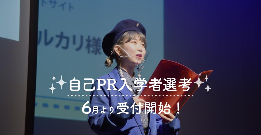 【AO入学者選考】06月よりエントリー開始!