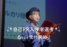 HP_2021_6月_小_固定_自己PR入学者選考_0421