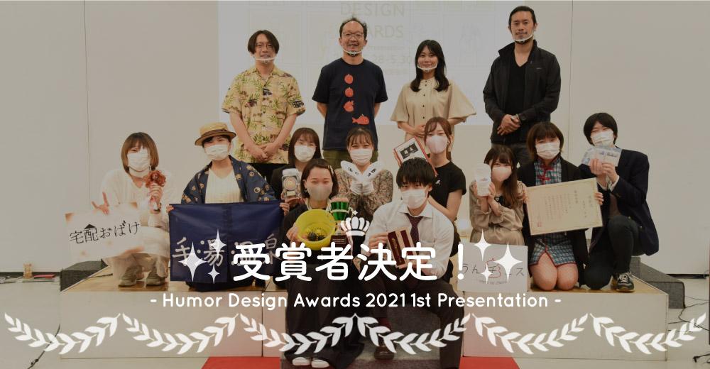 HUMOR DESIGN AWARDS -2021 1st Presentation- 受賞者決定!