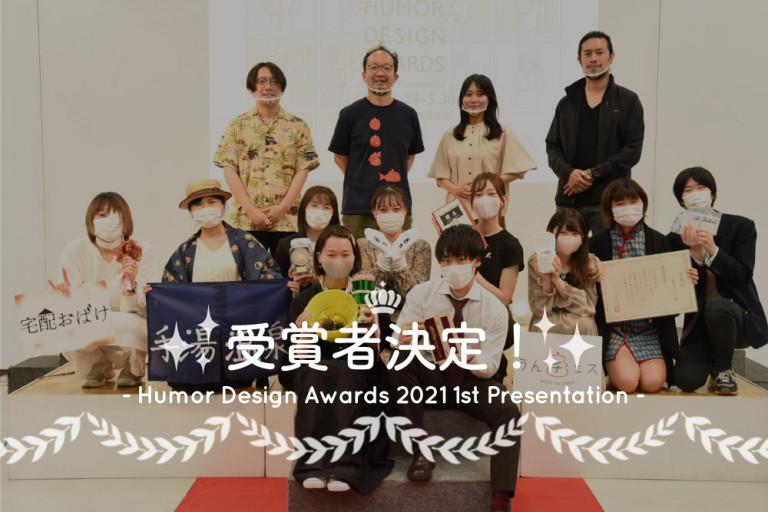 HP_2021_5月_小_固定_1st受賞者決定