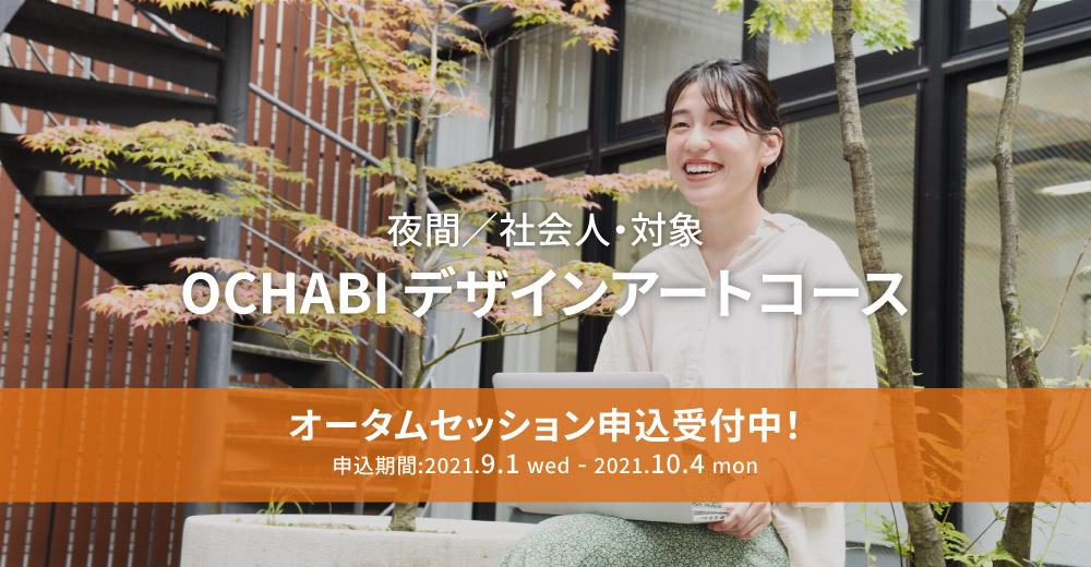 デザインアートコース(夜間/社会人・学生対象)オータムセッション申込受付中!