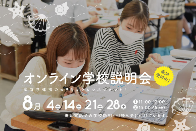 HP_2021_8月_小_固定_オンライン学校説明会