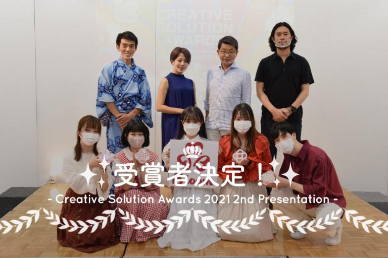 HP_2021_7月_小_固定_2nd受賞者決定