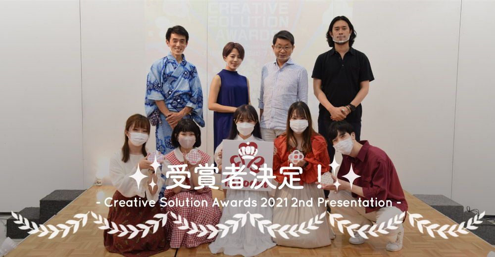 Creative Solution Awards -2021 2nd Presentation- 受賞者決定!