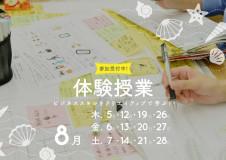HP_2021_8月_小_固定_体験授業 (1)