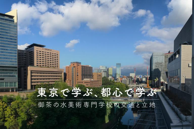 HP_2021_小_固定_東京で学ぶ、都心で学ぶ_0903