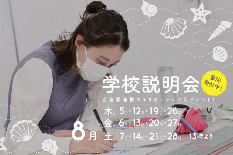 HP_2021_8月_小_固定_学校説明会 (1)