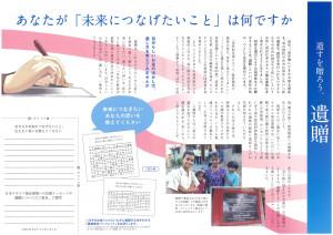 日本ユネスコ協会連盟チラシ0002