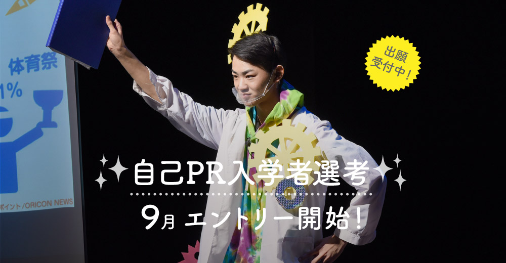 【AO入学者選考】09月よりエントリー開始!