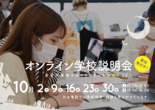 HP_2021_10月_小_記事_オンライン学校説明会