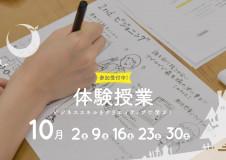 HP_2021_10月_小_固定_体験授業