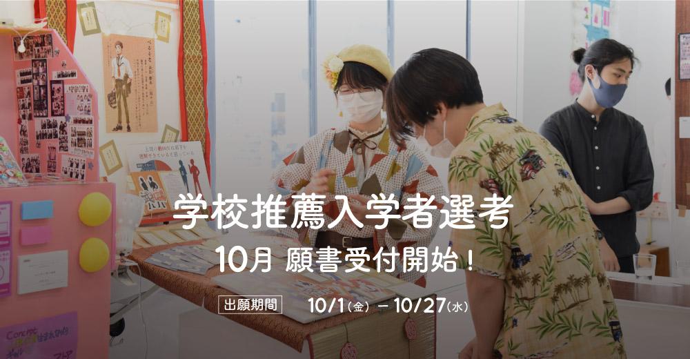 【学校推薦入学者選考】10月出願開始!