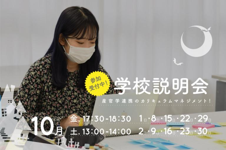 HP_2021_10月_小_固定_学校説明会